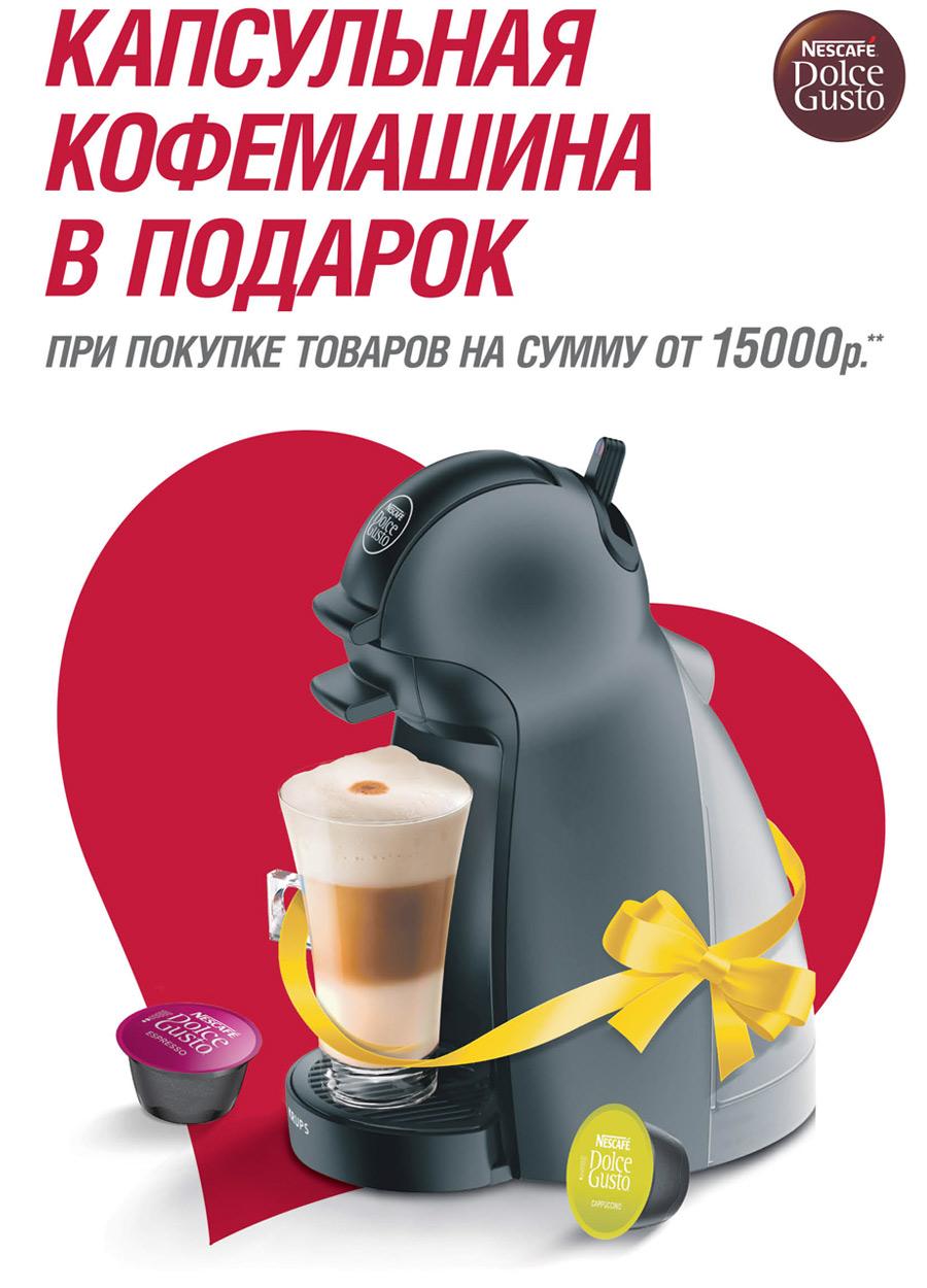 Капсулы покупаешь кофемашина в подарок 97