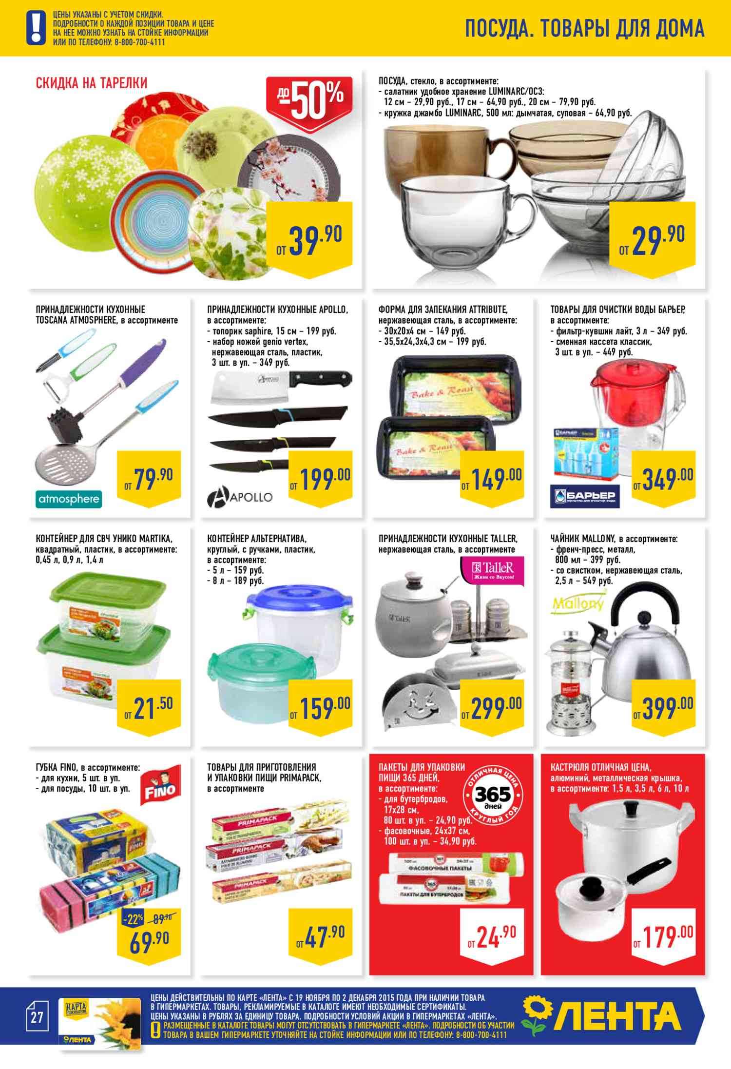 Подарки для дома волгоград каталог товаров официальный сайт 54