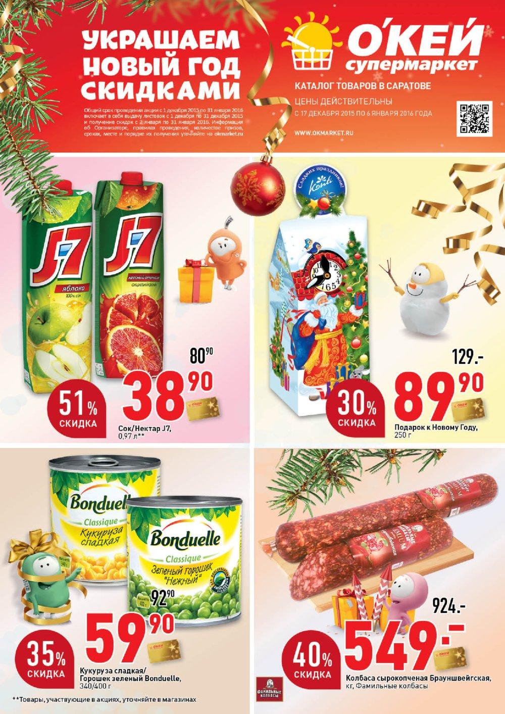 Каталог продуктов на новый год