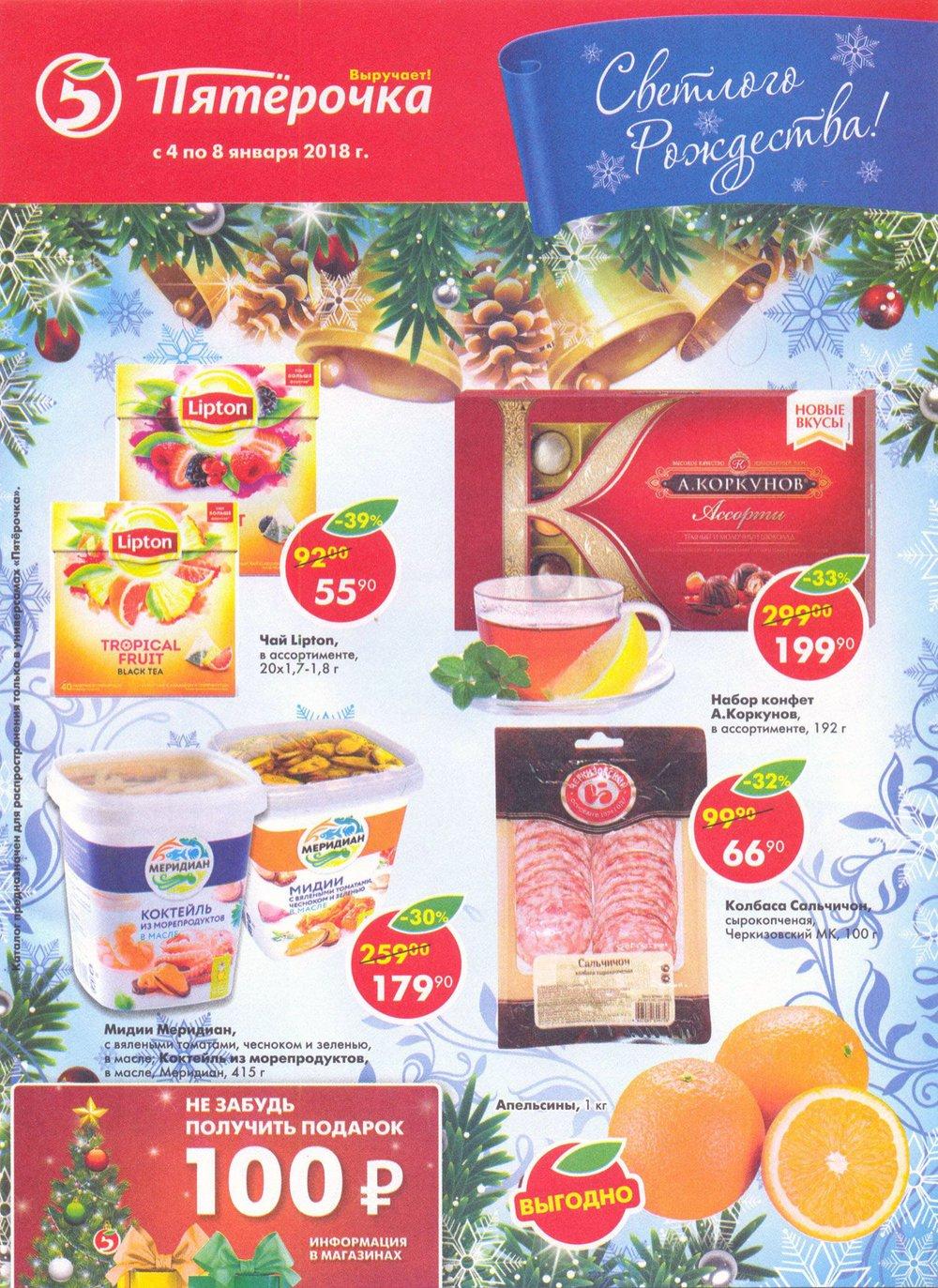 Акции на подарки екатеринбург 673