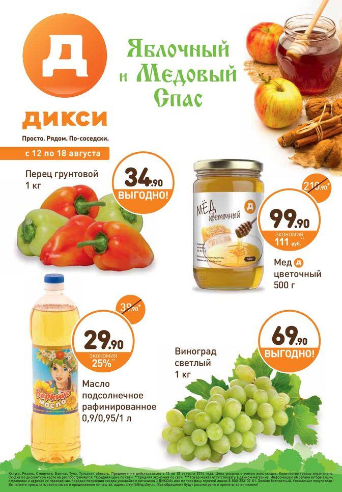 Магазин Дикси Волгоград
