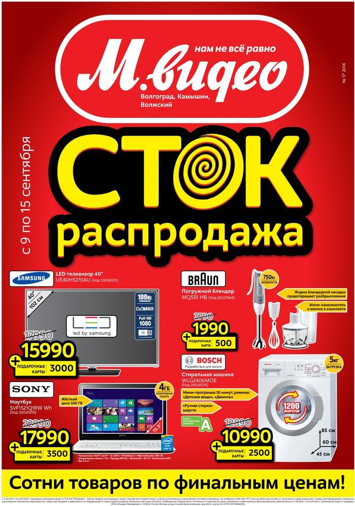 Магазин М Видео В Хабаровске Каталог Товаров