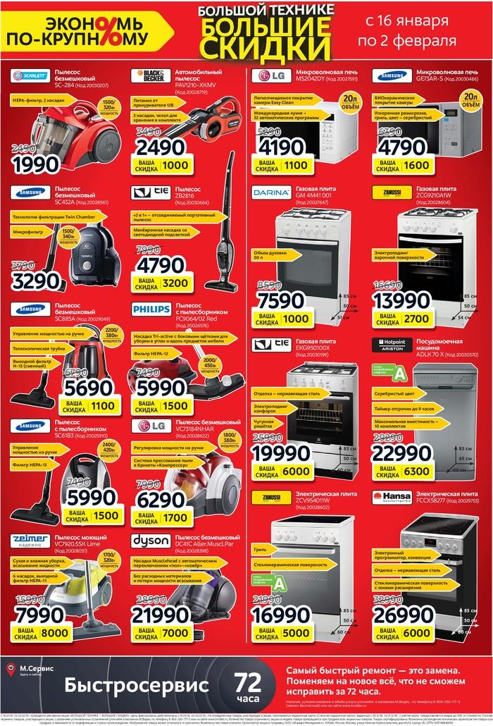 М видео екатеринбург каталог товаров цены акции