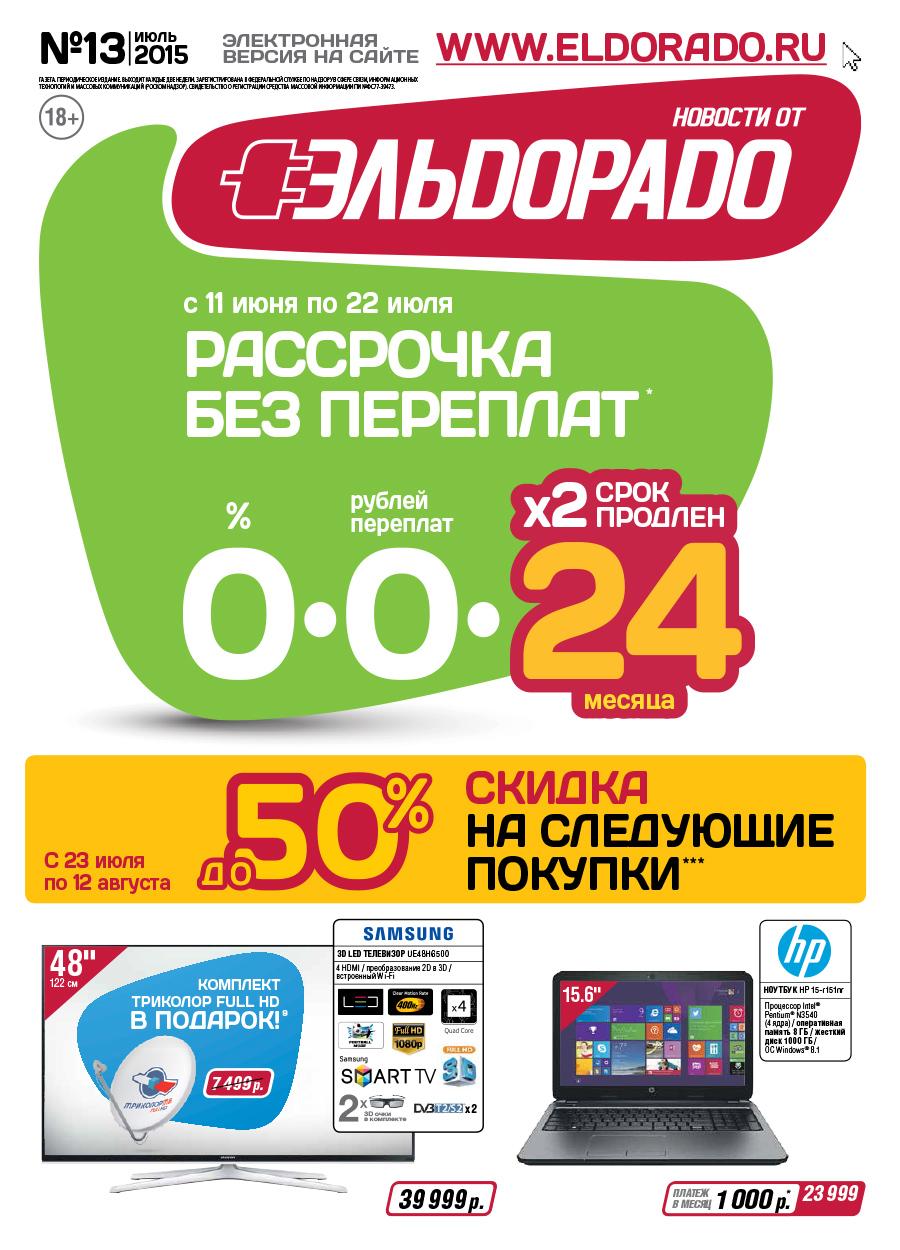 эльдорадо интернет магазин челябинск рассрочка