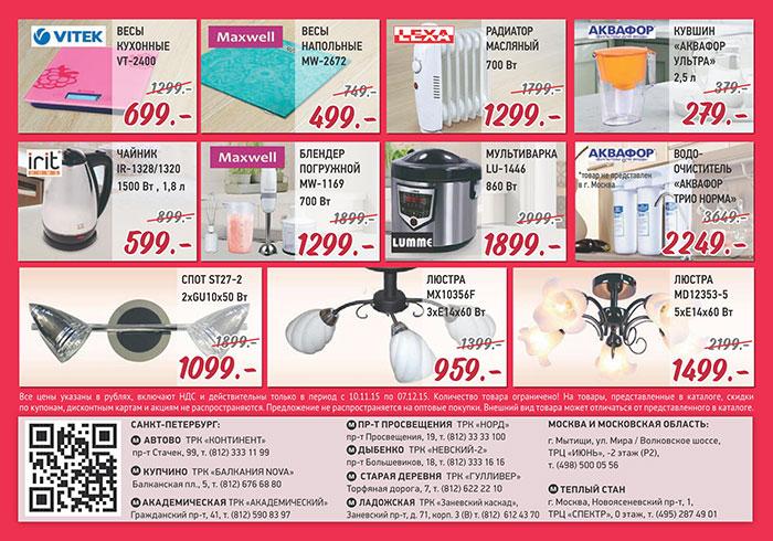 домовой санкт петербург каталог товаров рекламного агентства Роберто