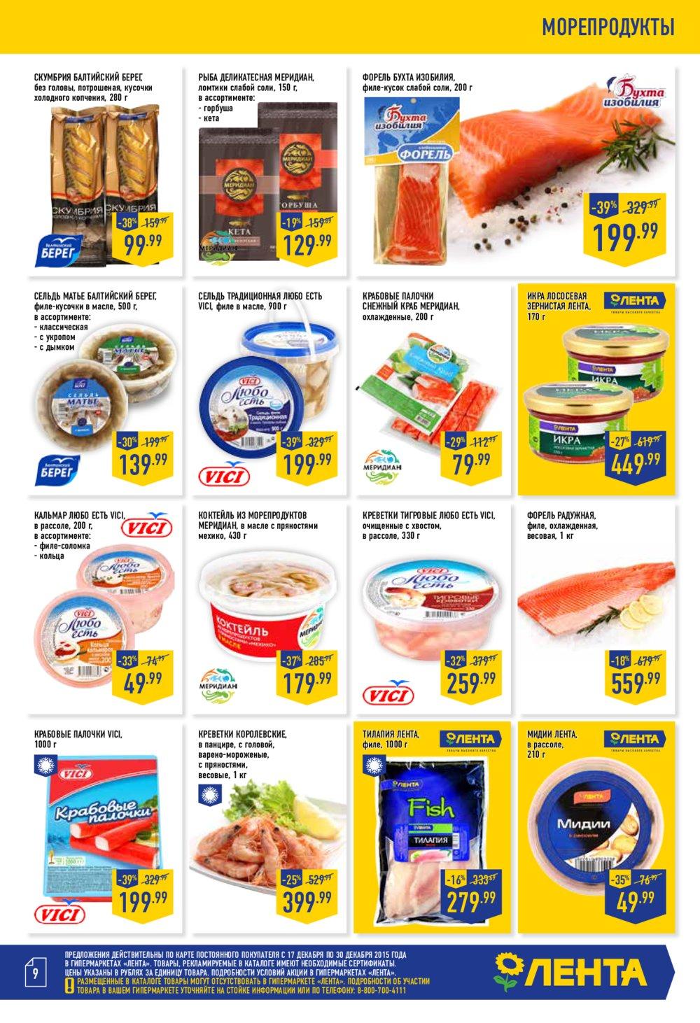 лента каталог рыболовные товаров