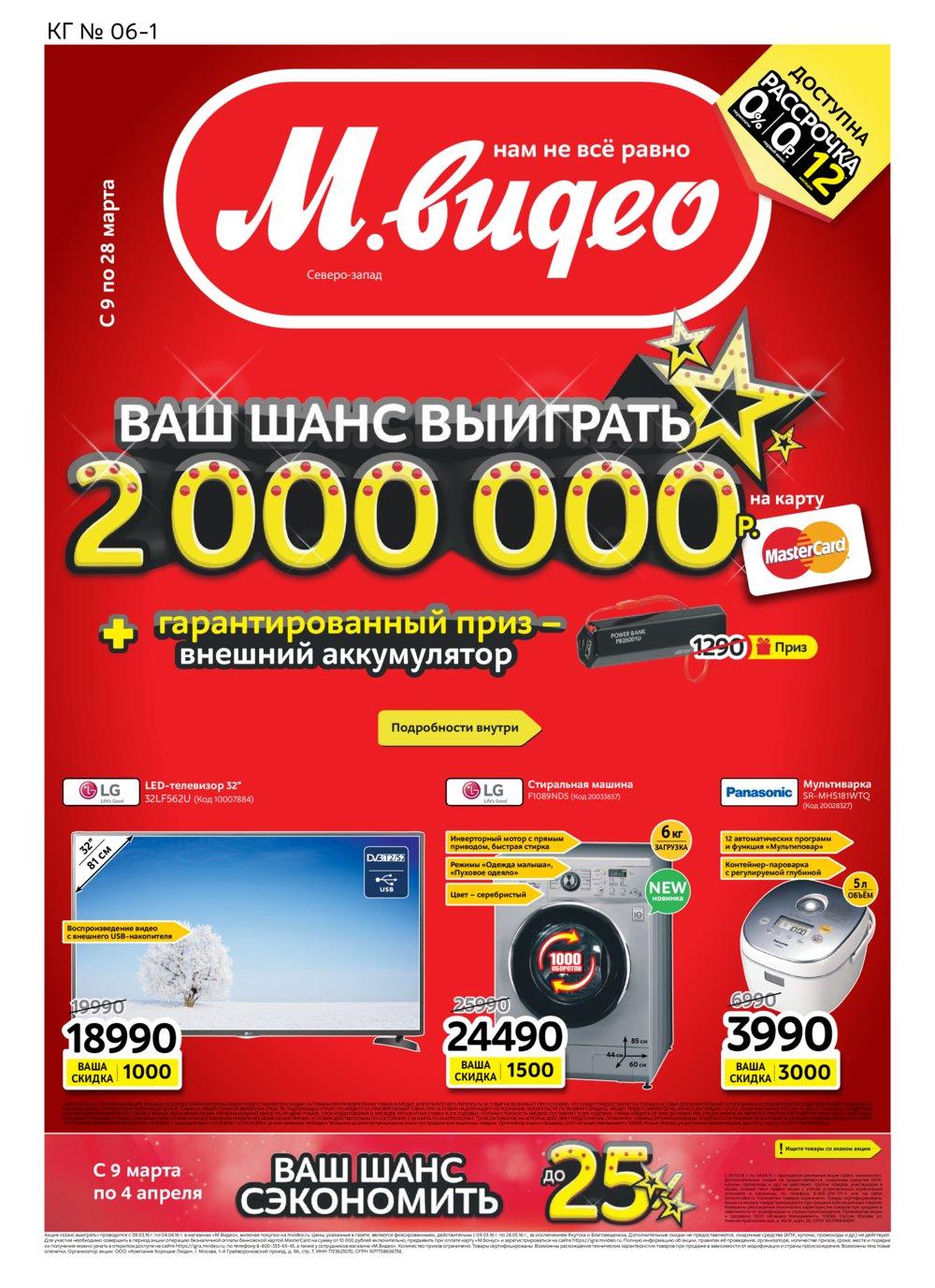 Интернет Магазин Мвидео Тверь