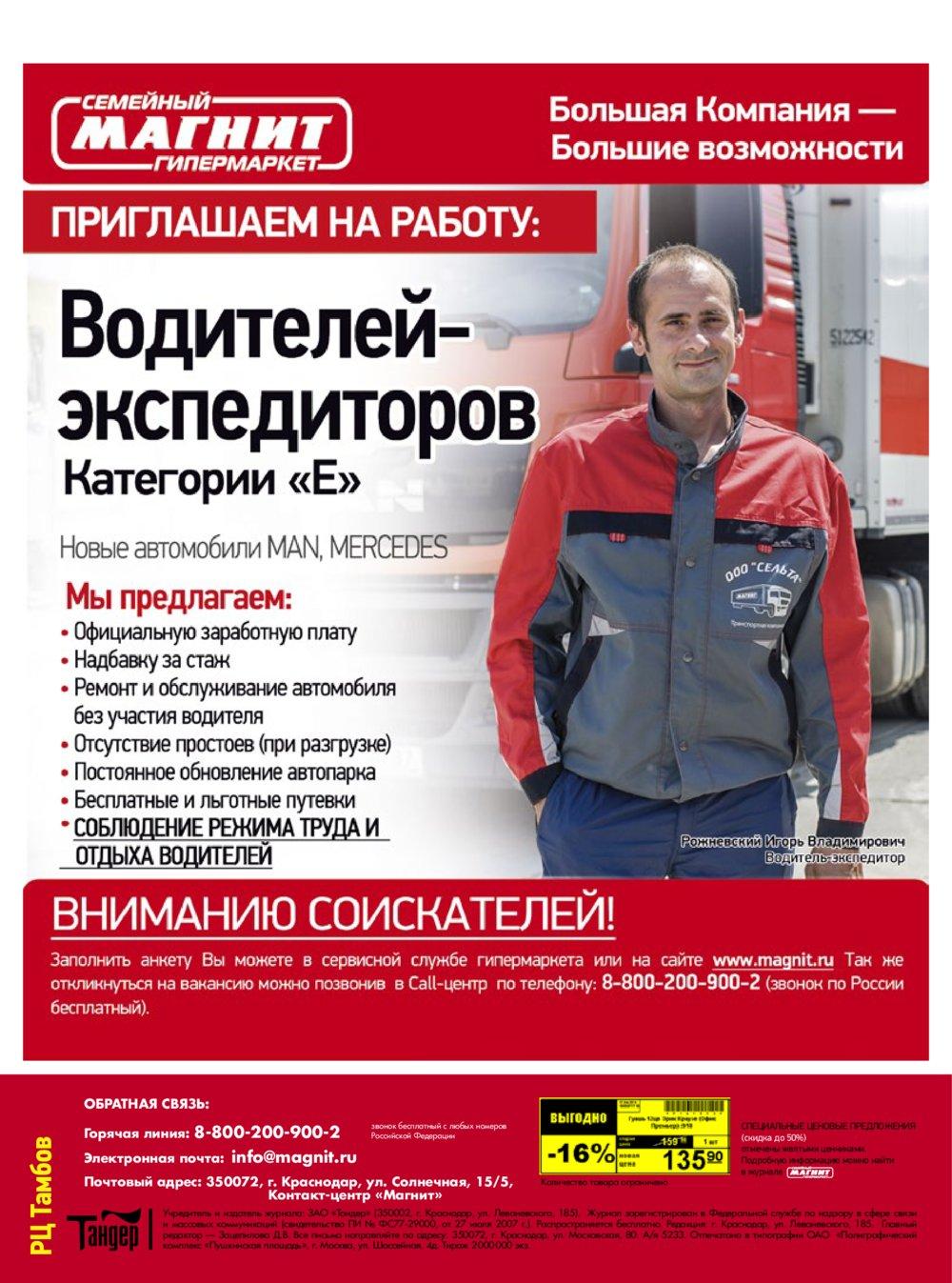 образом, гипермаркет магнит ростов на дону водитель погрузчика юго-западе Санкт-Петербурга