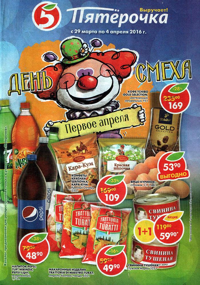 Продукты питания  toshopru