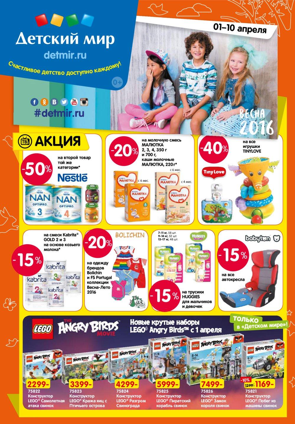впитывает детский мир перми магазин игрушек каталог товаров термобелья оптом