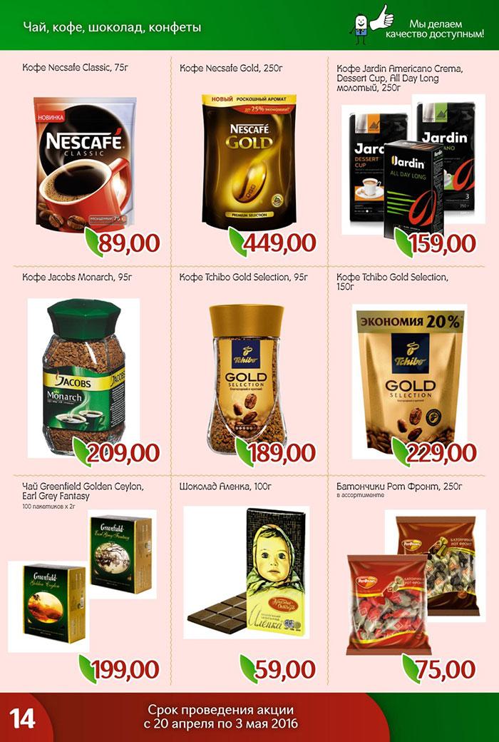 Чай кофе шоколад магазин