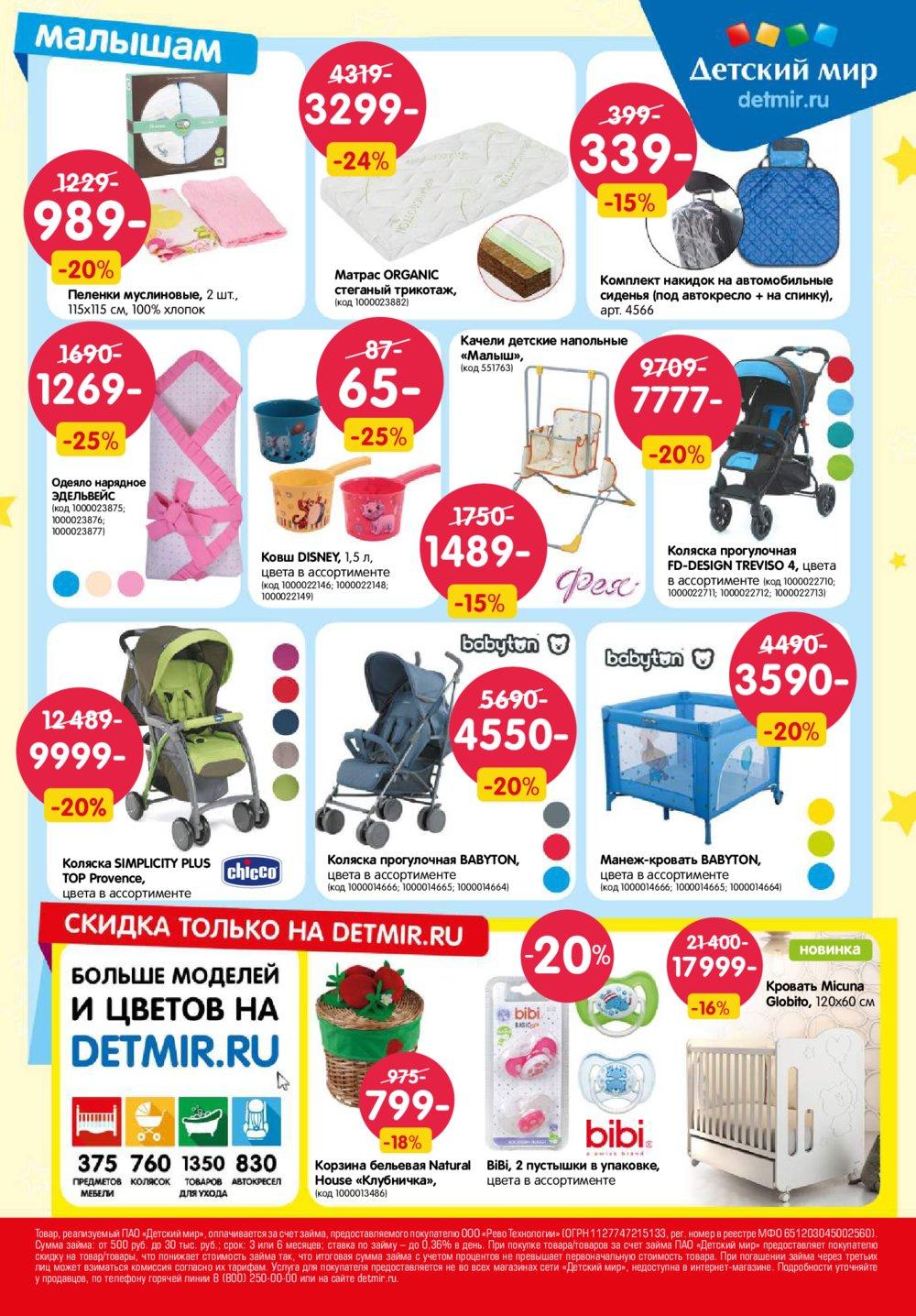 детский мир перми магазин игрушек каталог товаров приспосабливаются покупают детское