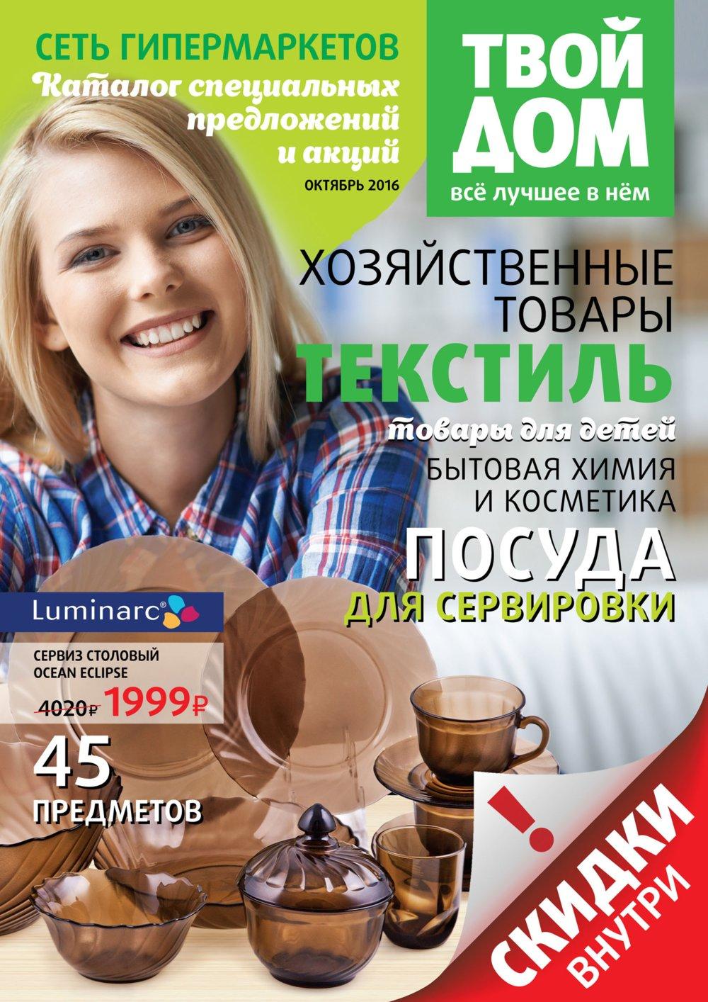 Твой Дом Интернет Магазин Москва Каталог Товаров