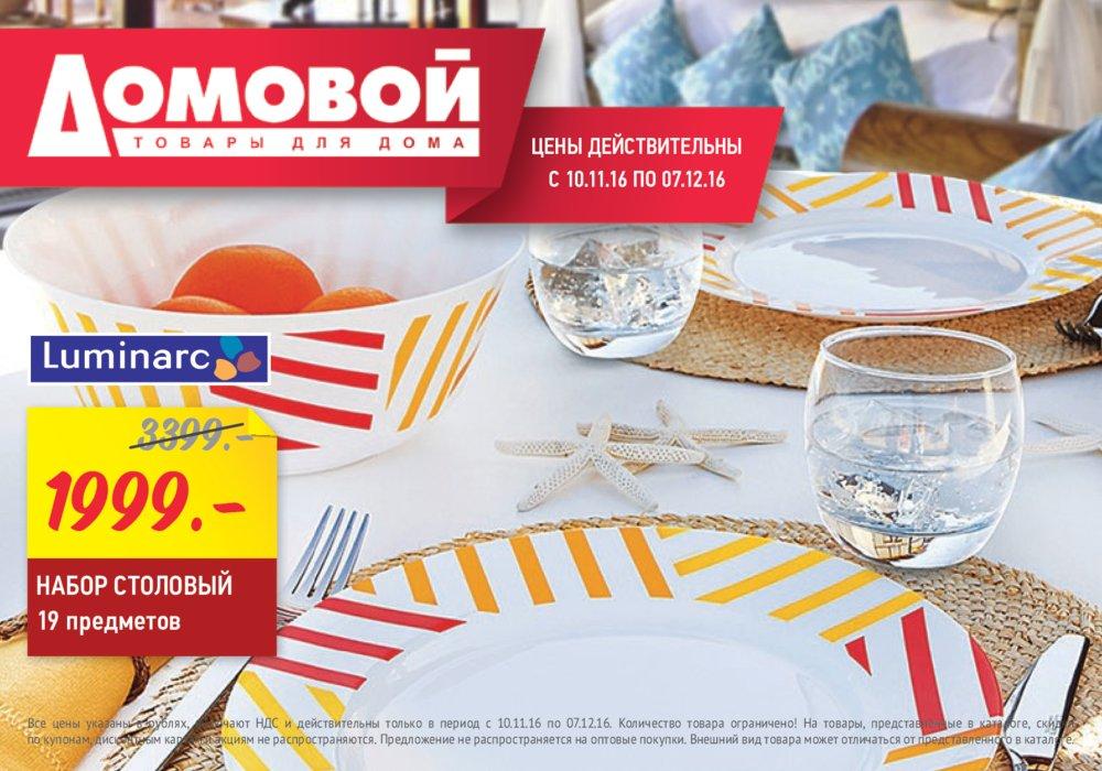 онлайн домовой санкт петербург каталог товаров всего отзывов
