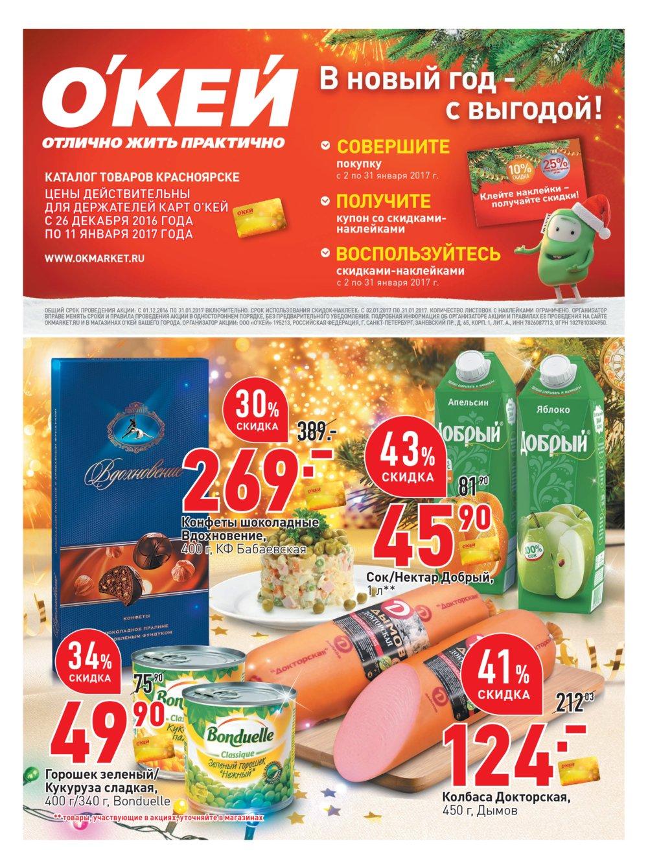Каталог акций Окей Супермаркет с 26 декабря 2016 по 11 января 2017 - стр. 1