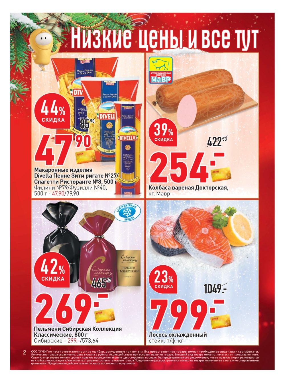 Каталог акций Окей Супермаркет с 26 декабря 2016 по 11 января 2017 - стр. 2