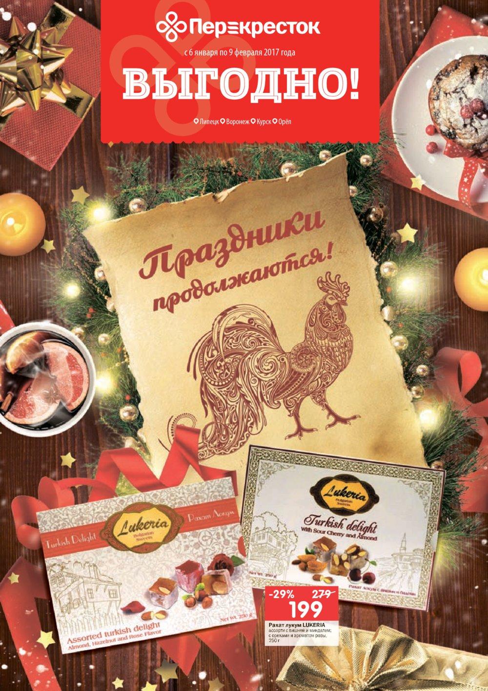 Каталог акций Перекресток с 6 января по 9 февраля 2017 - стр. 1