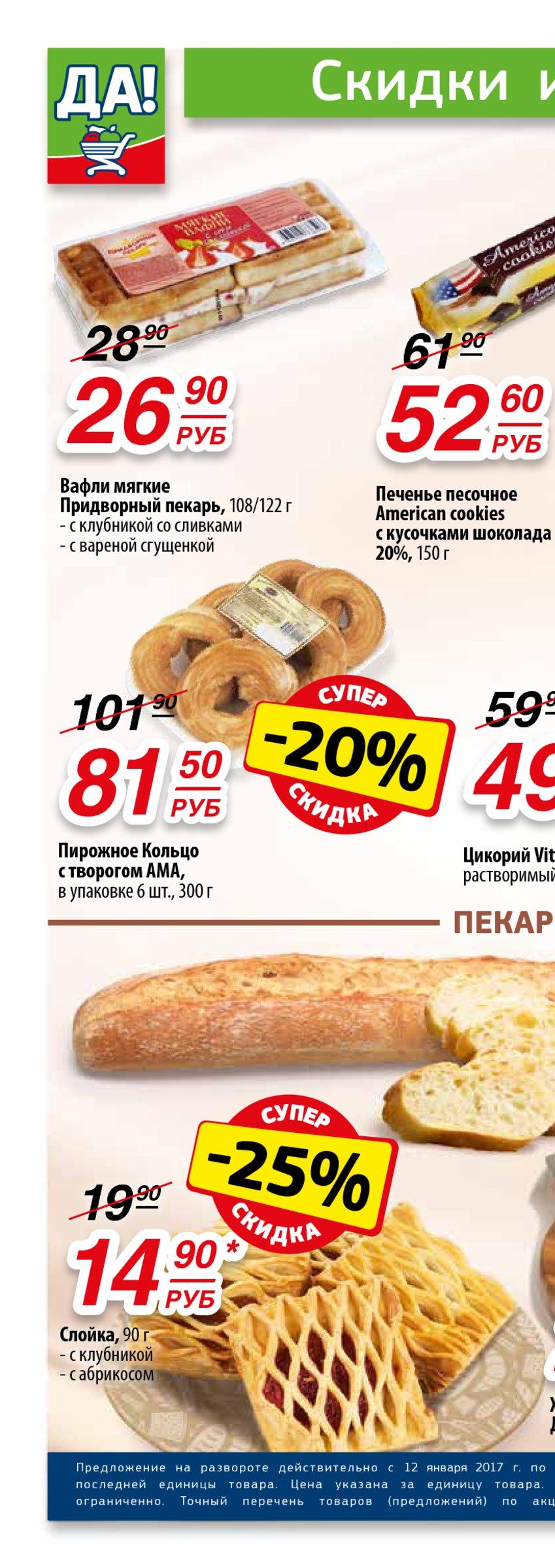 Каталог акций Да! с 12 по 25 января 2017 - стр. 2