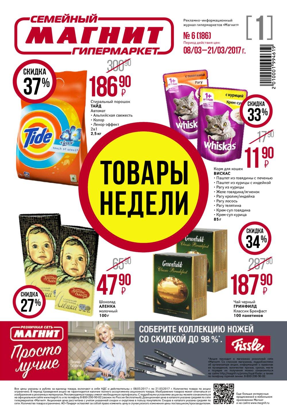 Каталог акций Магнит Гипермаркет с 8 по 21 марта 2017 - стр. 1