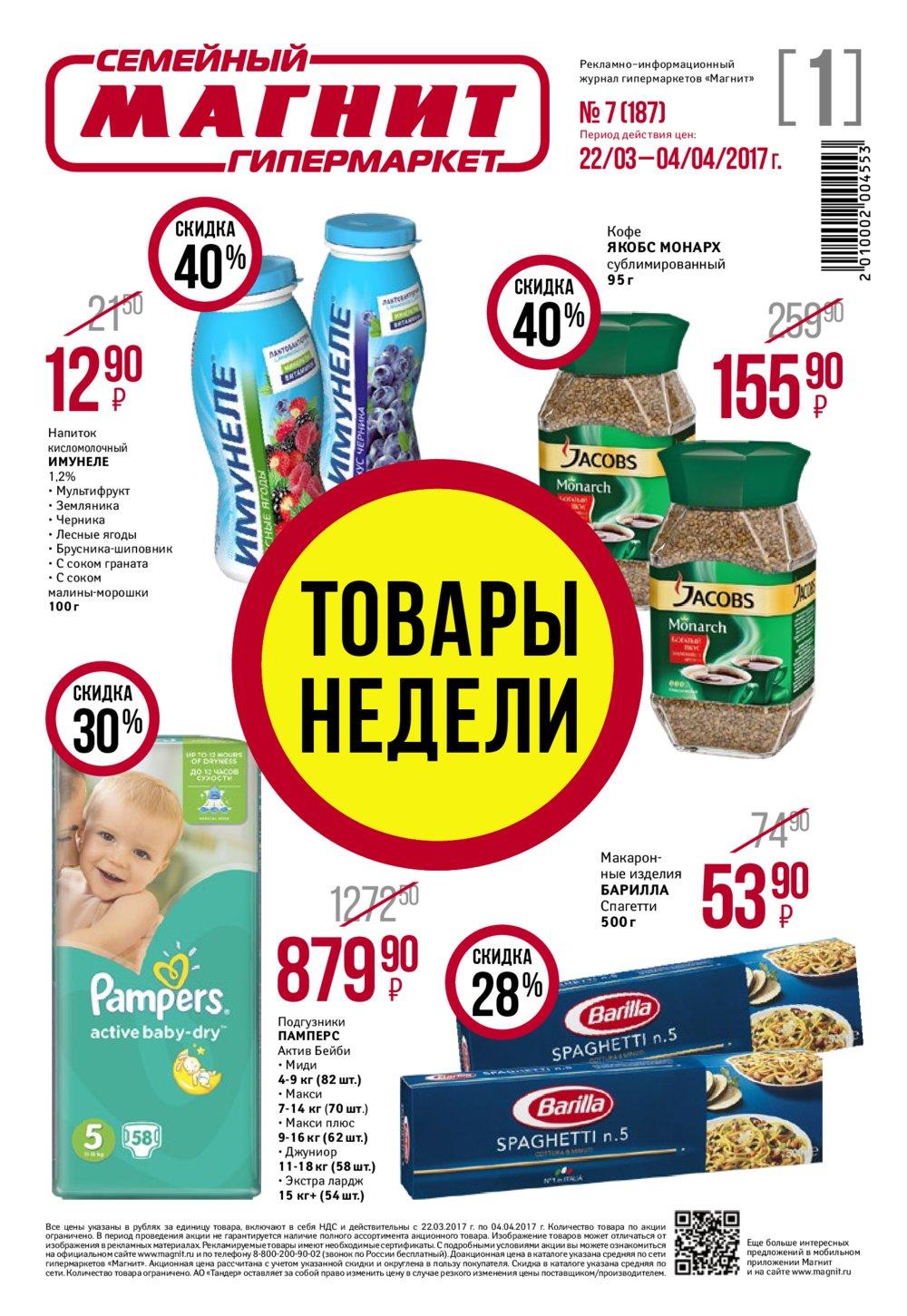 Каталог акций Магнит Гипермаркет с 22 марта по 4 апреля 2017 - стр. 1