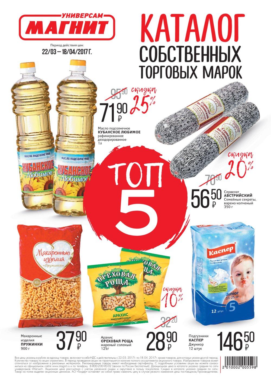 Каталог акций Магнит Универсам с 22 марта по 18 апреля 2017 - стр. 1