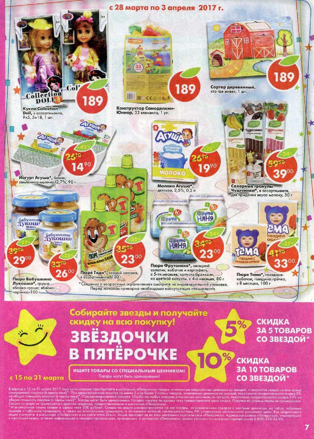 Акции  Скидки в супермаркетах Москвы и Области