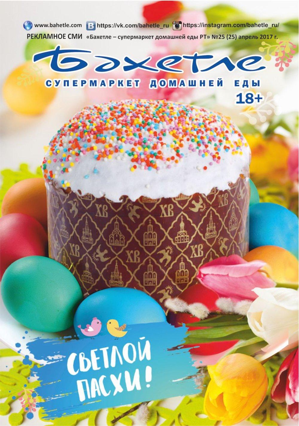 Каталог акций Бахетле с 1 по 30 апреля 2017 - стр. 1