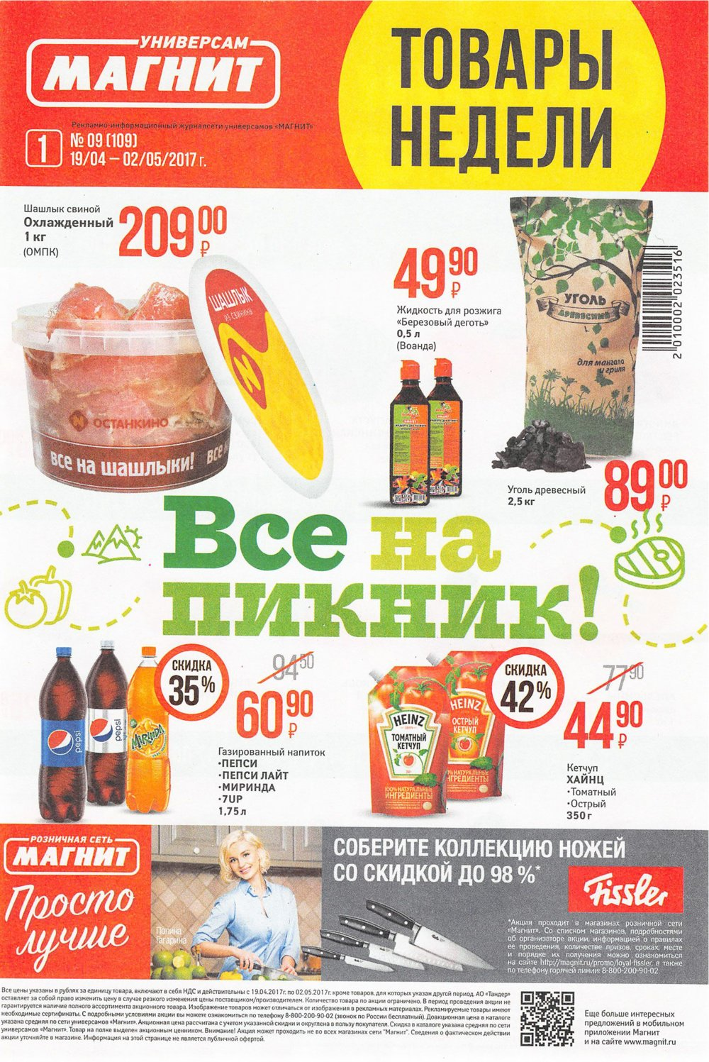 Каталог акций Магнит Универсам с 19 апреля по 2 мая 2017 - стр. 1