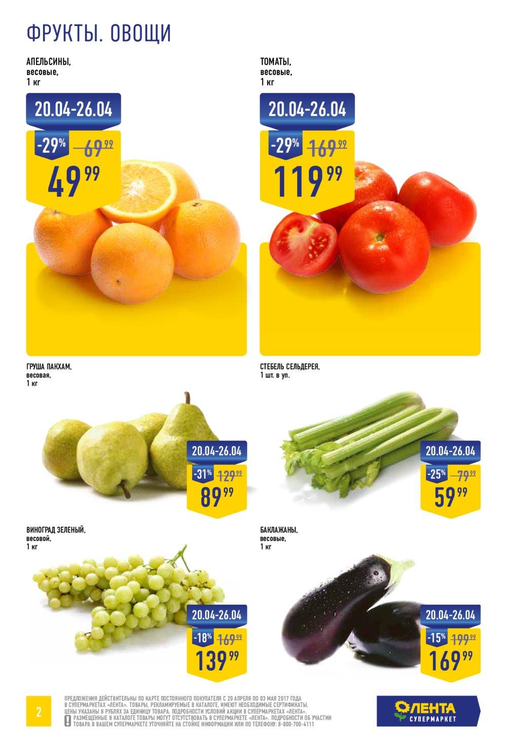 Каталог акций Лента Супермаркет с 20 апреля по 3 мая 2017 - стр. 2