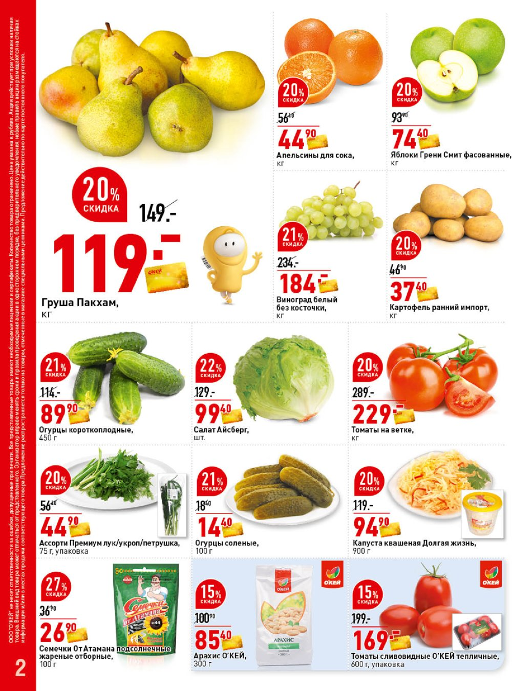 Каталог акций Окей Супермаркет с 20 апреля по 3 мая 2017 - стр. 2