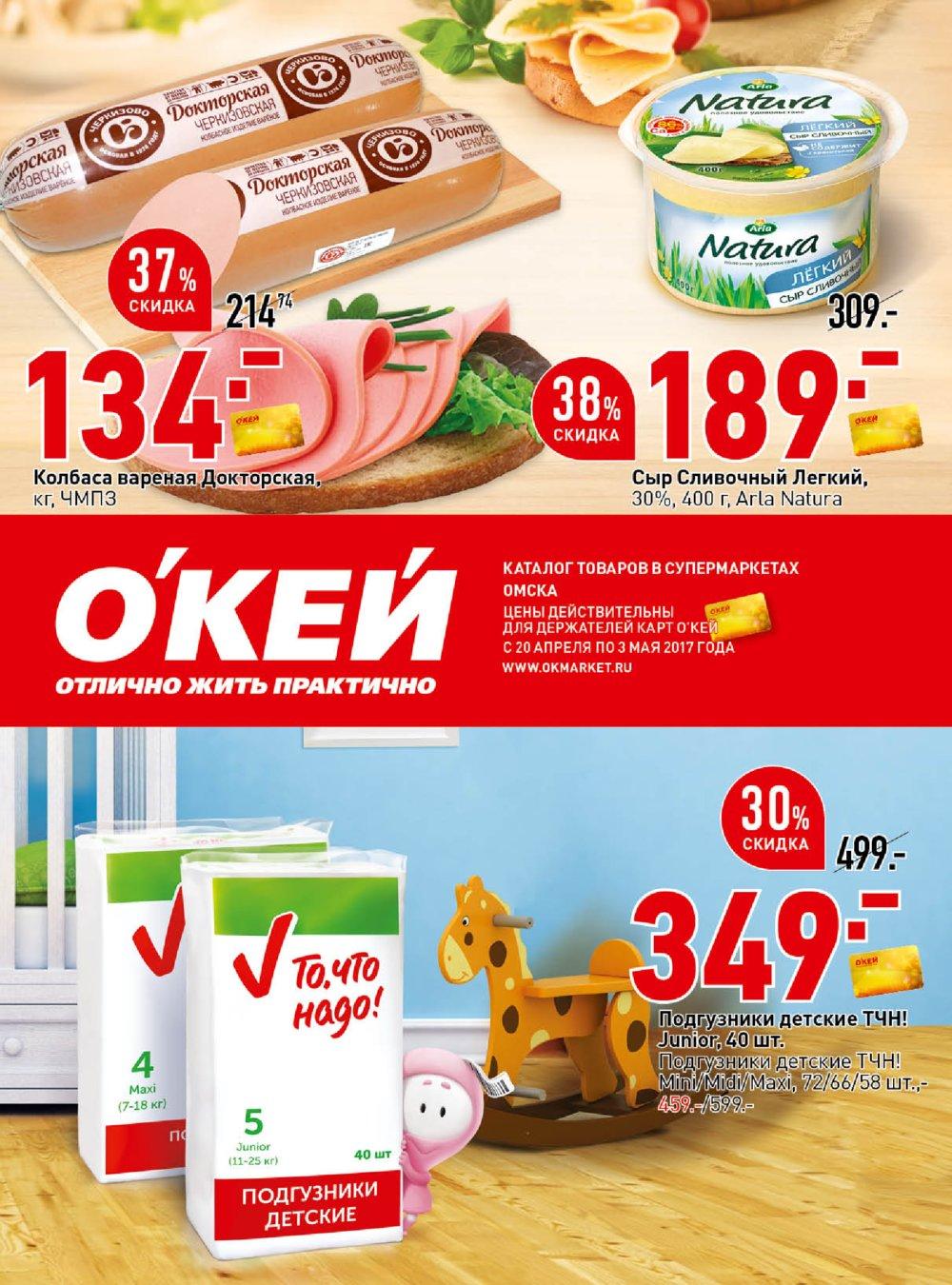 Каталог акций Окей Супермаркет с 20 апреля по 3 мая 2017 - стр. 1