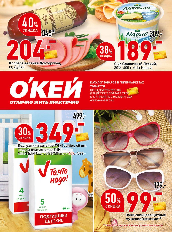 Каталог акций Окей с 20 апреля по 3 мая 2017 - стр. 1