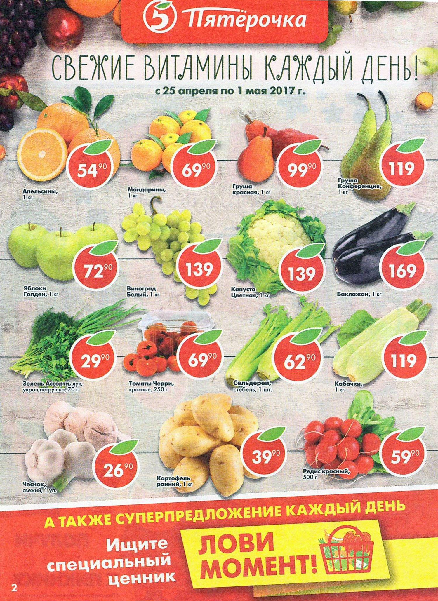 Каталог акций Пятерочка с 24 апреля по 1 мая 2017 - стр. 2