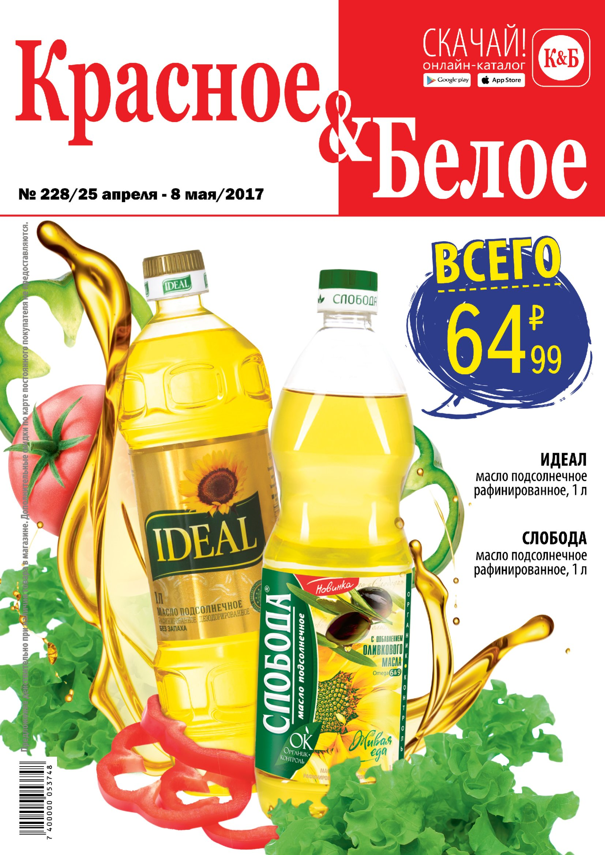 Каталог акций Красное и белое с 25 апреля по 8 мая 2017 - стр. 1