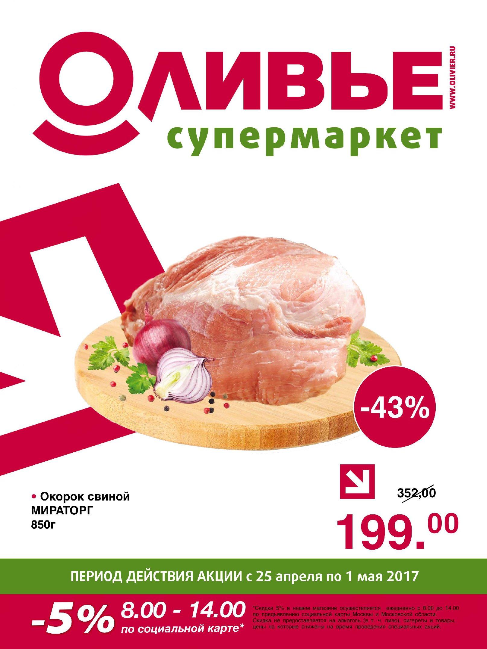 Каталог акций Оливье с 25 апреля по 1 мая 2017 - стр. 1
