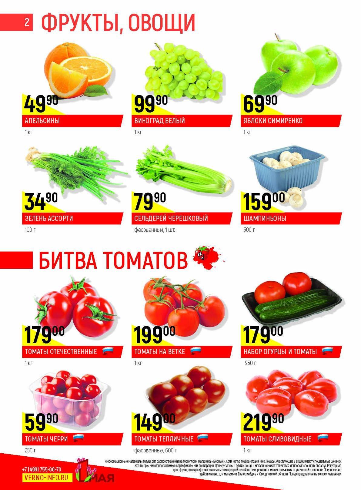 Каталог акций Верный с 25 апреля по 1 мая 2017 - стр. 2