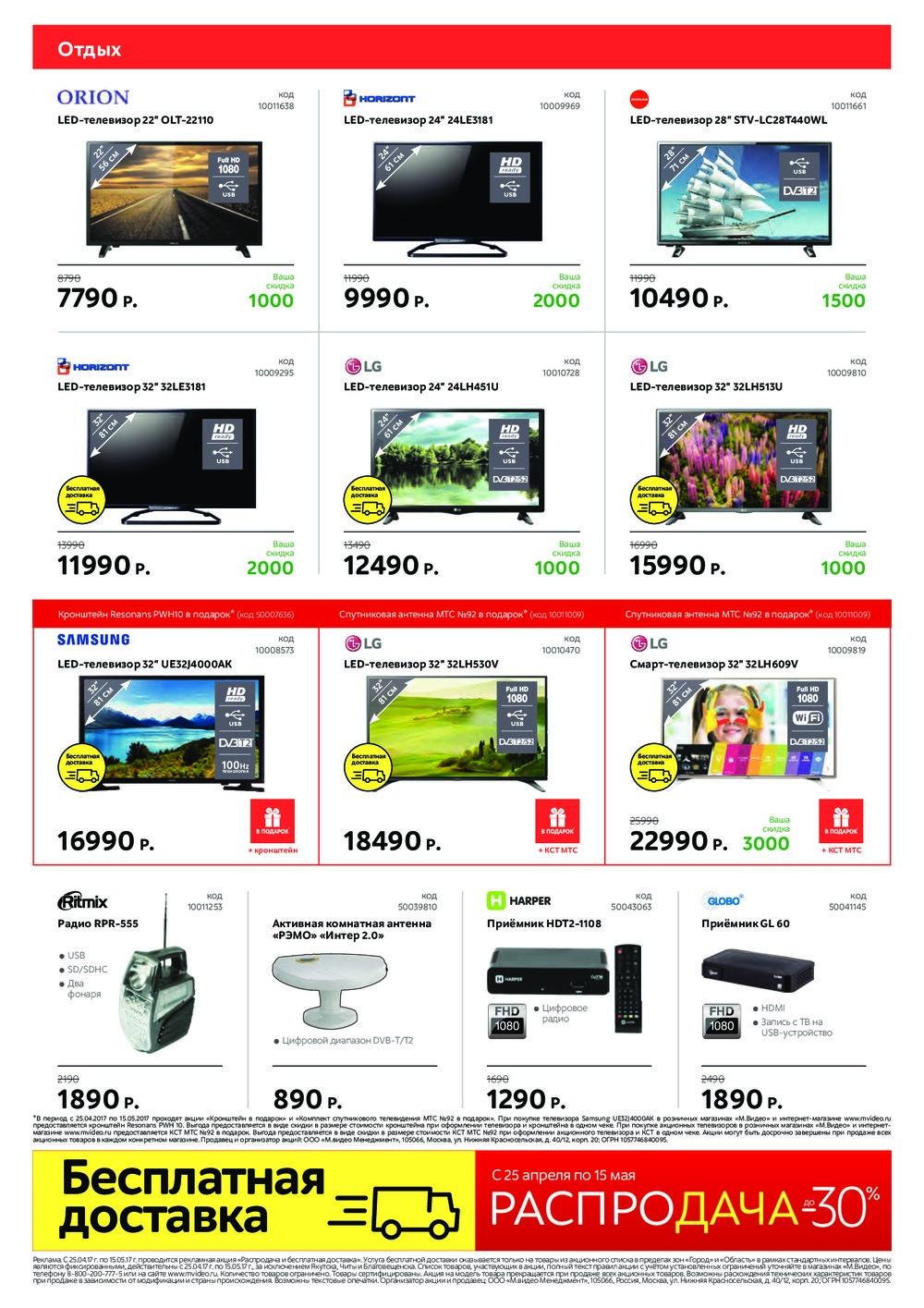 Каталог акций М.Видео с 25 апреля по 15 мая 2017 - стр. 2