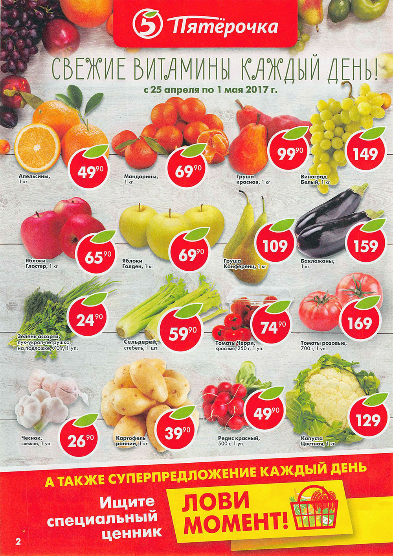Каталог акций Пятерочка с 25 апреля по 1 мая 2017 - стр. 2