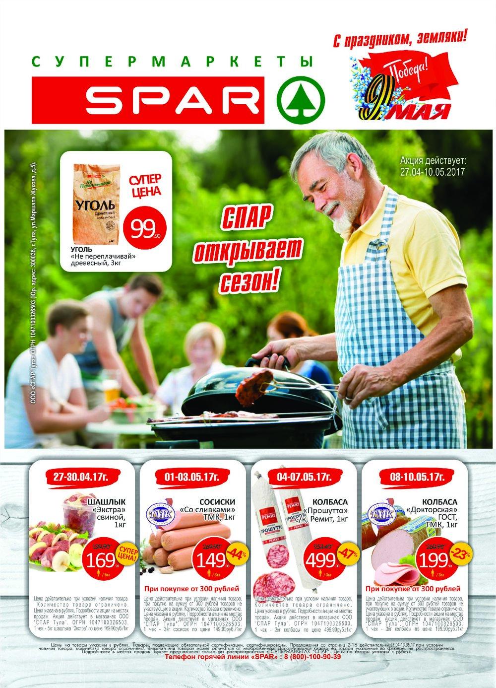 Каталог акций Spar с 27 апреля по 10 мая 2017 - стр. 1
