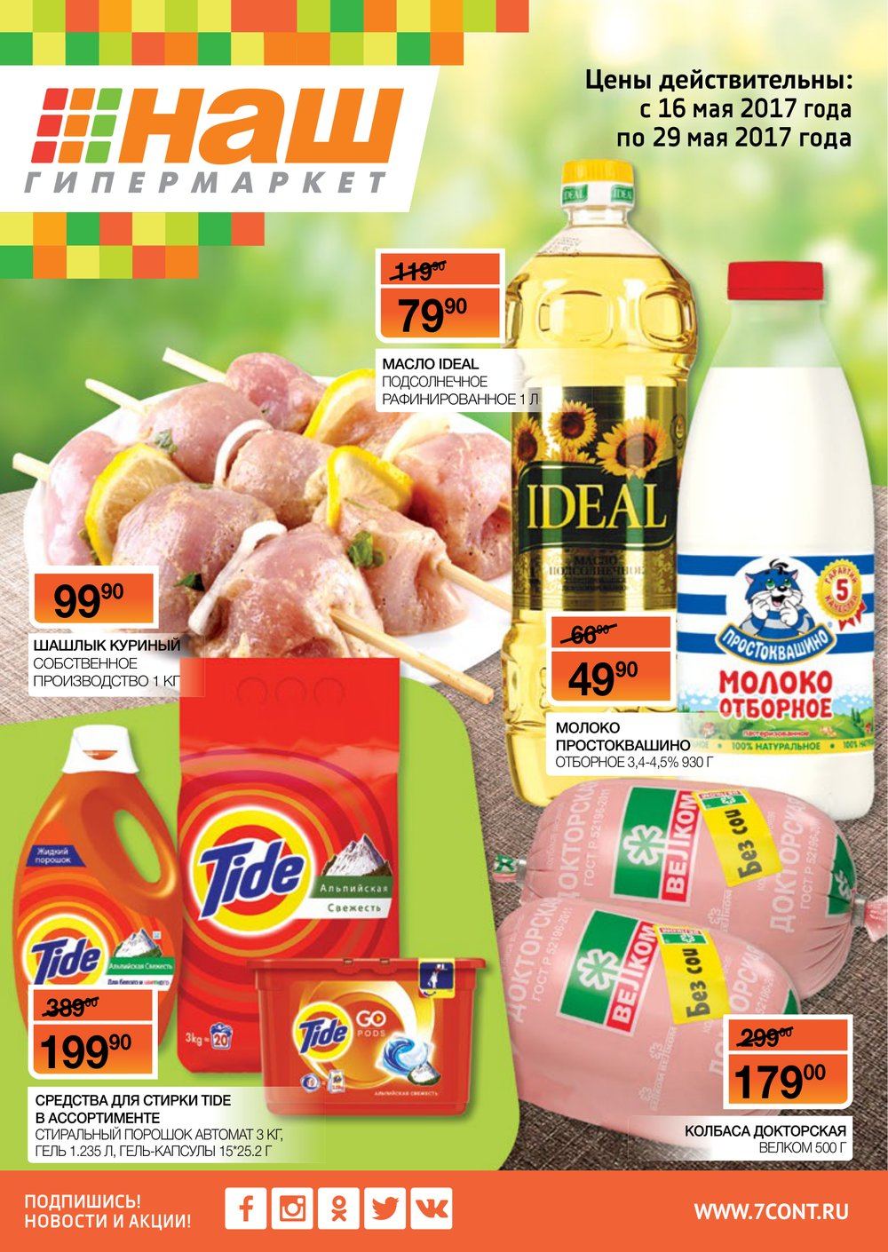 Каталог акций Наш Гипермаркет с 16 по 29 мая 2017 - стр. 1