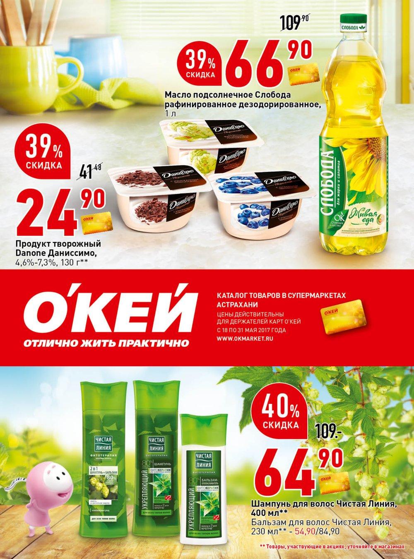 Каталог акций Окей Супермаркет с 18 по 31 мая 2017 - стр. 1