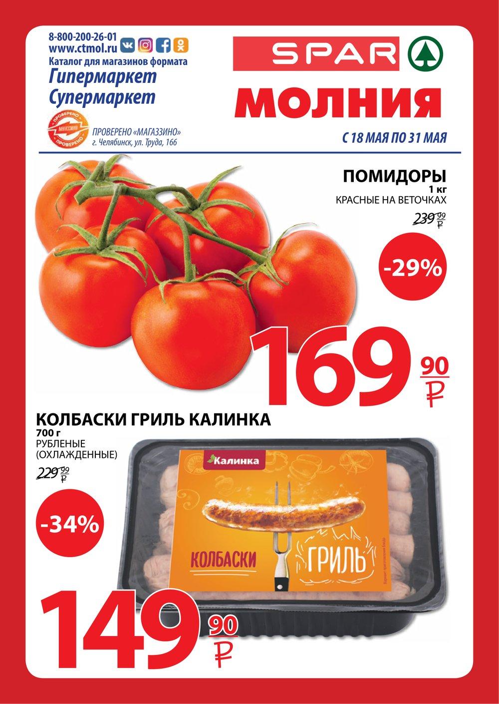 Каталог акций Spar с 18 по 31 мая 2017 - стр. 1