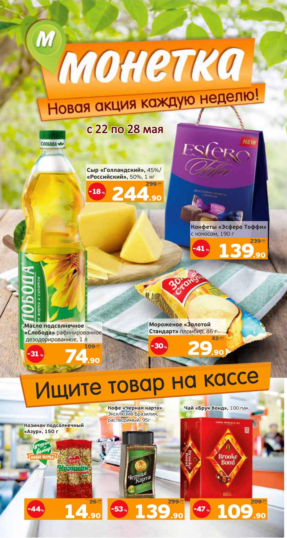 Каталог акций Монетка с 22 по 28 мая 2017 - стр. 1