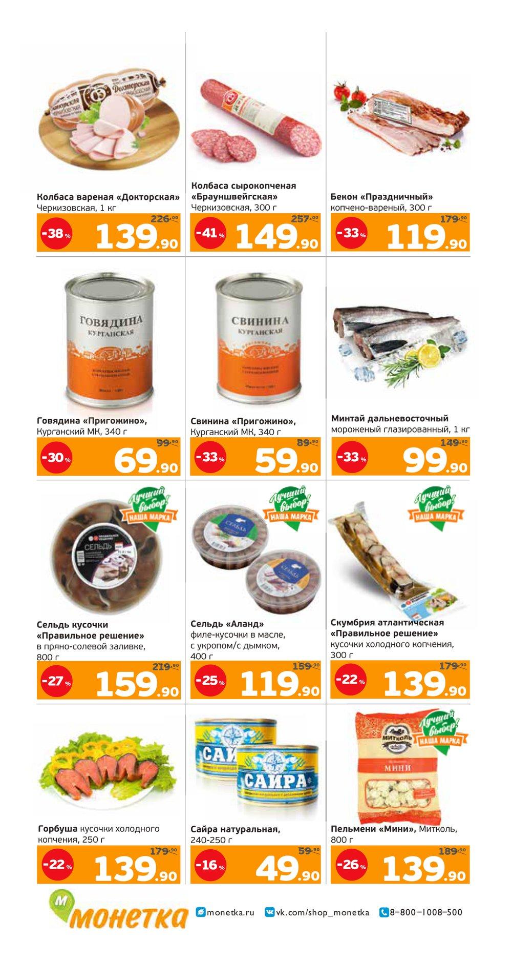 Каталог акций Монетка с 22 по 28 мая 2017 - стр. 2