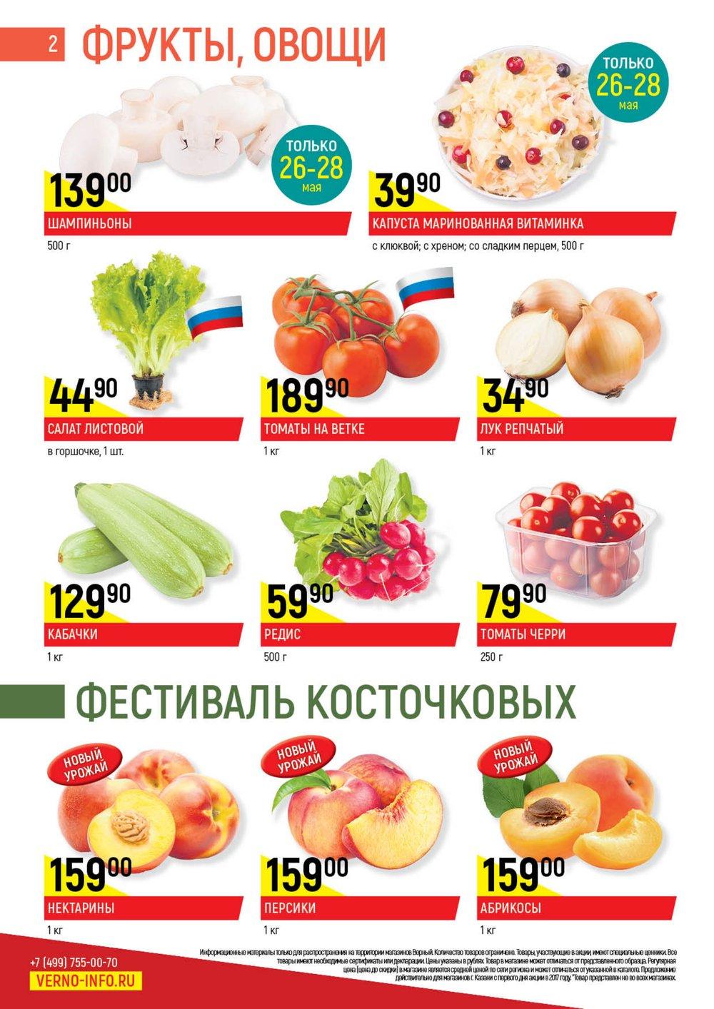 Каталог акций Верный с 23 по 29 мая 2017 - стр. 2