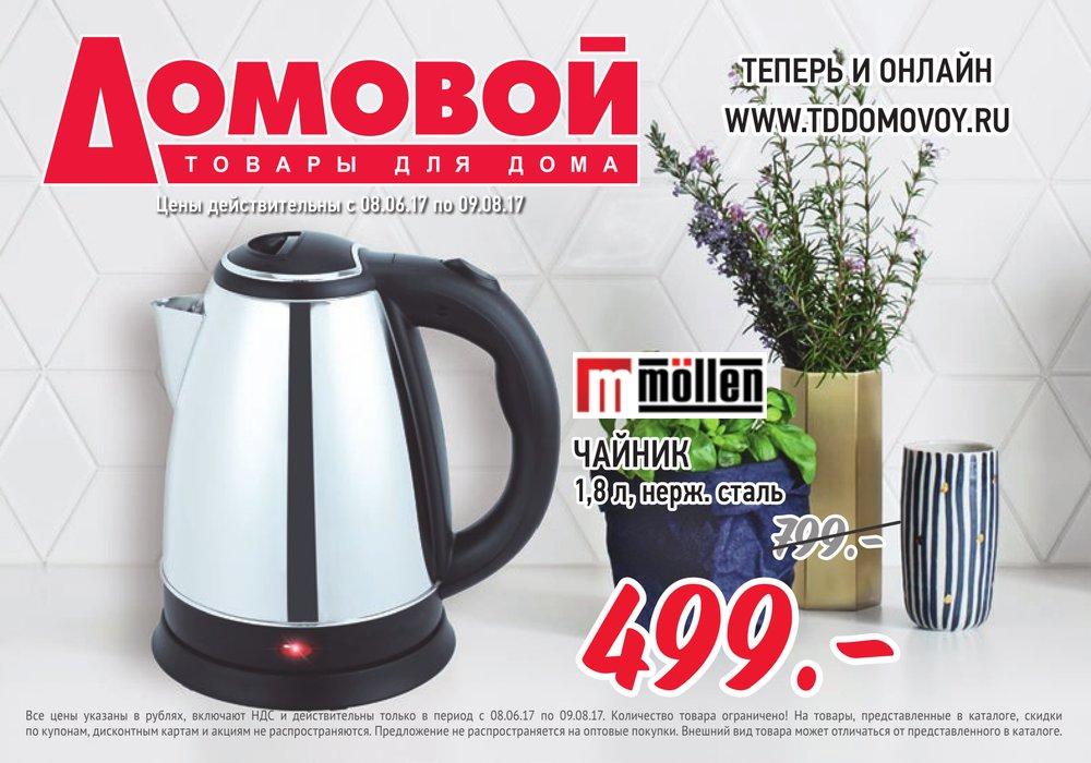 которые домовой санкт петербург каталог товаров смысла