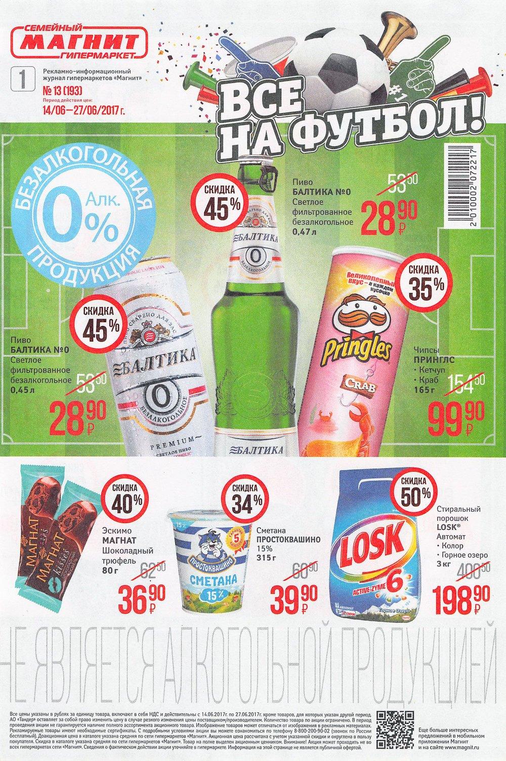 Каталог акций Магнит Гипермаркет с 14 по 27 июня 2017 - стр. 1