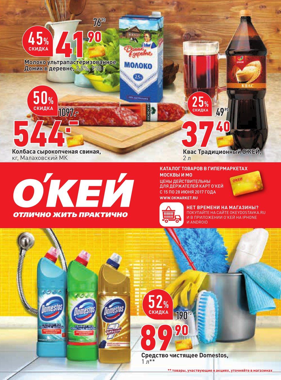 Каталог акций Окей с 15 по 28 июня 2017 - стр. 1