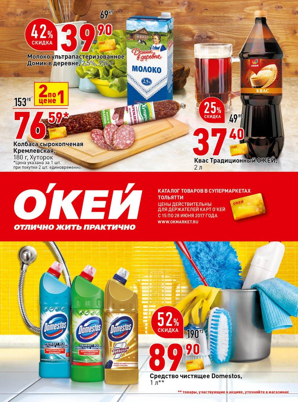 Каталог акций Окей Супермаркет с 15 по 28 июня 2017 - стр. 1
