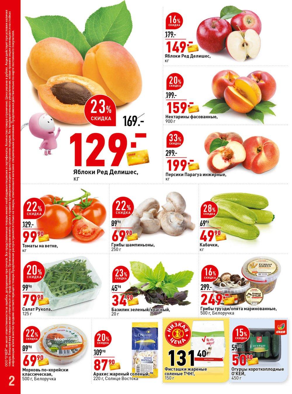 Каталог акций Окей Супермаркет с 15 по 28 июня 2017 - стр. 2